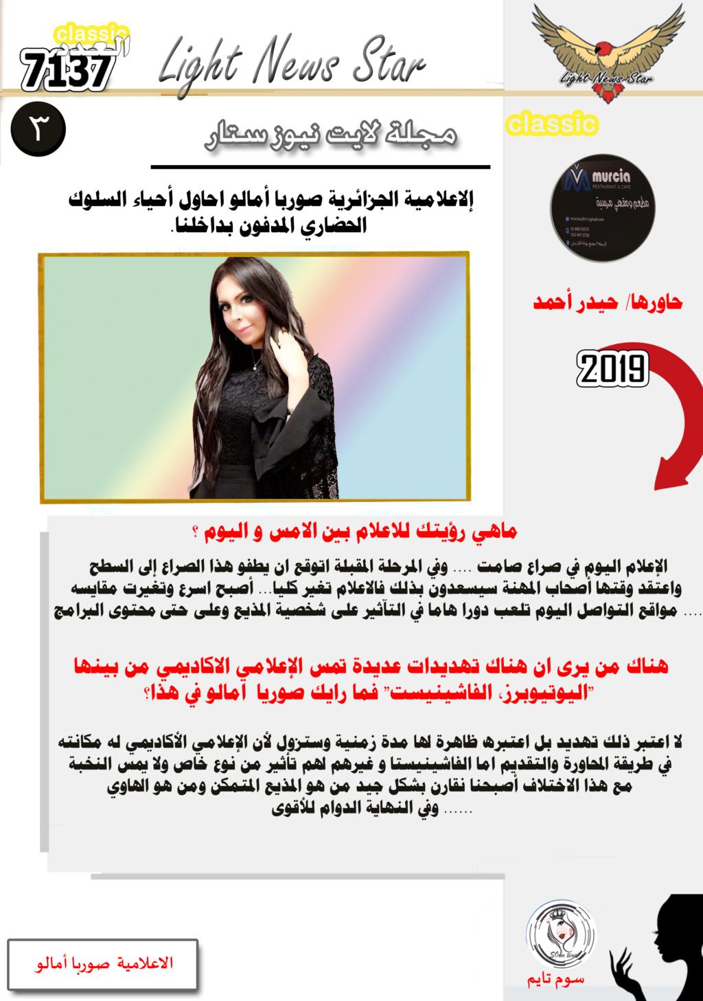 أخبار نجوم الفن والمشاهير 7137 light news star من المصدر l الاعلامية الجزائرية  صوريا أمالو الإعلام  اليوم في صراع صامت و سأرتبط بخيرة الرجال A315