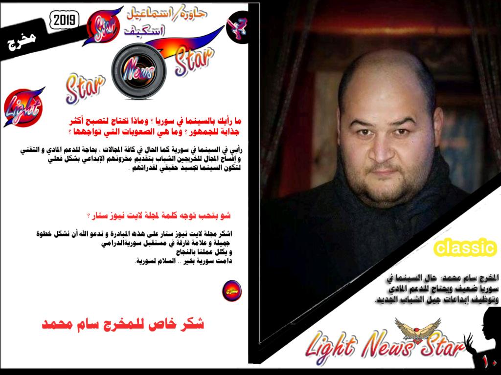 أخبار نجوم الفن والمشاهير 7138 light news star من المصدر lالمخرج سام محمد حال السينما في سوريا ضعيف A316