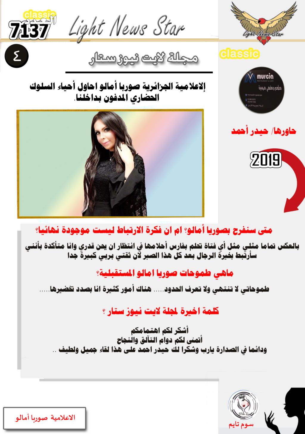 أخبار نجوم الفن والمشاهير 7137 light news star من المصدر l الاعلامية الجزائرية  صوريا أمالو الإعلام  اليوم في صراع صامت و سأرتبط بخيرة الرجال A414