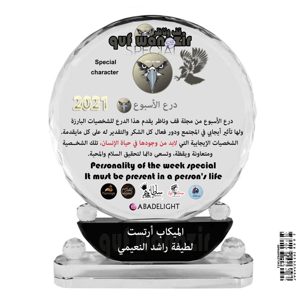 مجلة قف وناظر 2021 نجمة الغلاف المصممة سوسن موصللي Aa1121