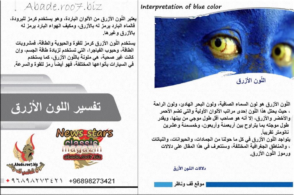 تفسير اللون الأزرق Aa512