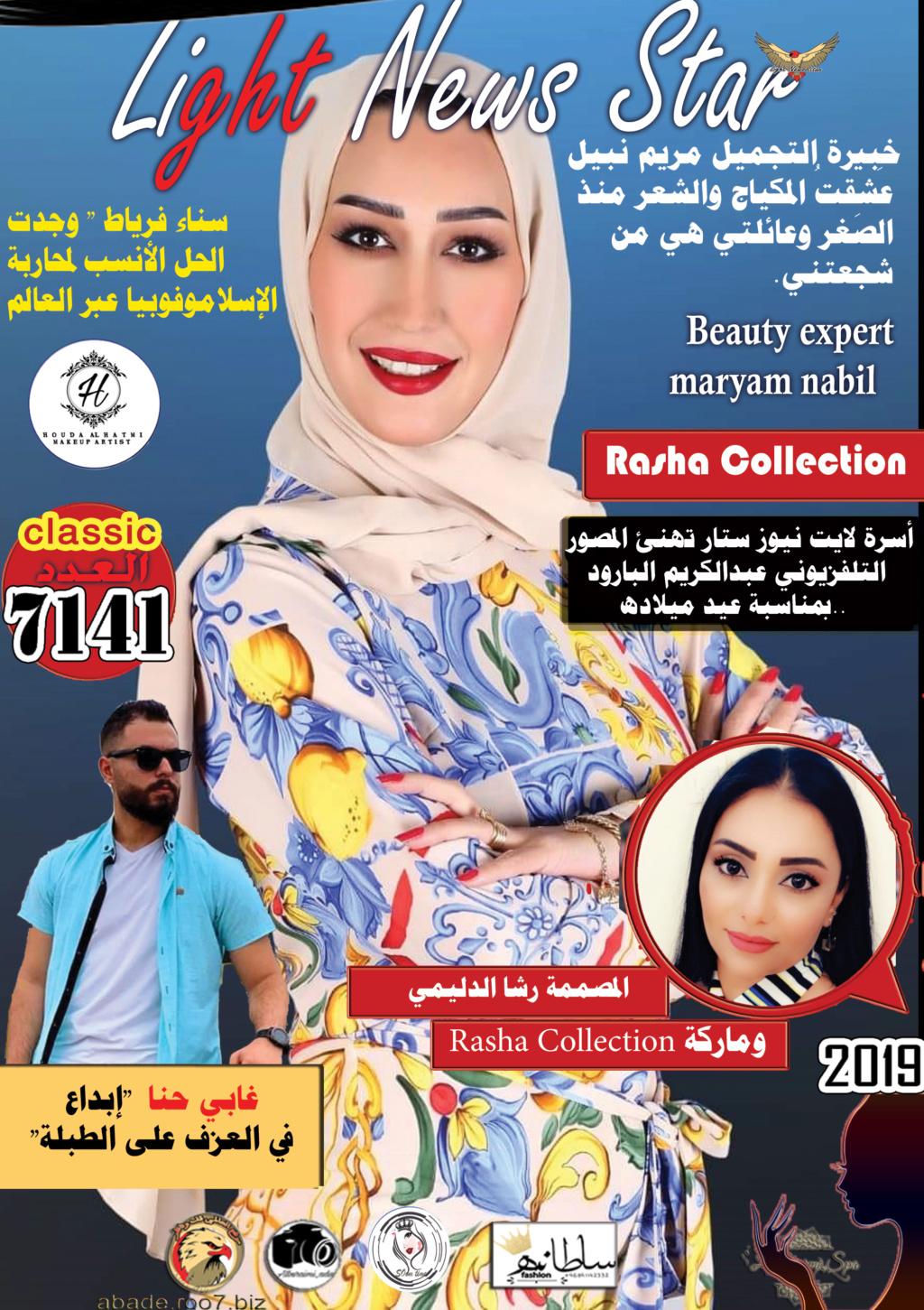 أخبار نجوم الفن والمشاهير 7141 light news star من المصدر خبيرة التجميل مريم نبيل  عَشِقتُ المكياج والشعر منذ  الصغر وعائلتي هي من  شجعتني. Aa714110