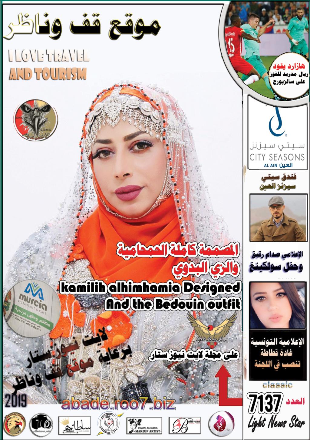 أخبار نجوم الفن والمشاهير موقع قف وناظر من المصدرالمصممة كاملة الحمحامية  والزي البدوي Aaa13