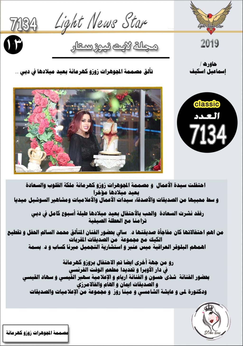 تألق مصممة المجوهرات زوزو كهرمانة بعيد  ميلادها في دبي .. Aaao110