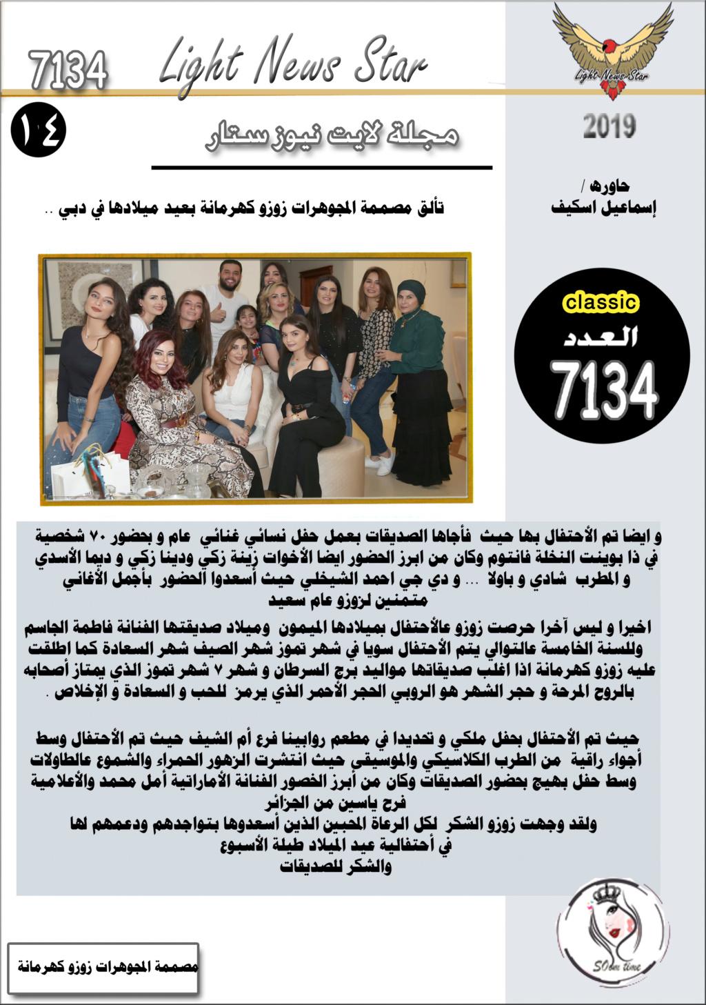 تألق مصممة المجوهرات زوزو كهرمانة بعيد  ميلادها في دبي .. Aaao210