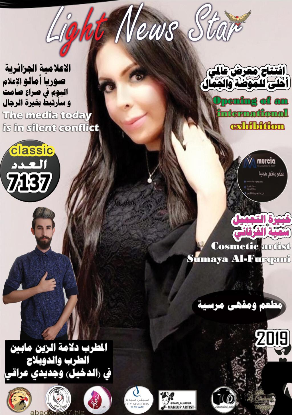 أخبار نجوم الفن والمشاهير 7137 light news star من المصدر l المطرب دلامة الزين مابين  الطرب والدوبلاج  في (الدخيل) وجديدي عراقي Aai011