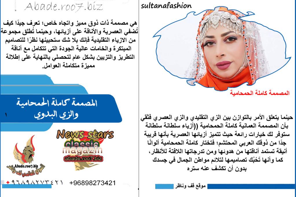 أخبار نجوم الفن والمشاهير موقع قف وناظر من المصدرالمصممة كاملة الحمحامية  والزي البدوي Aao114