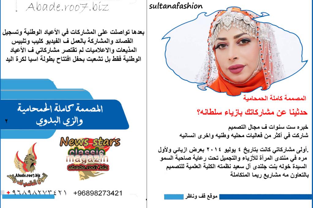 أخبار نجوم الفن والمشاهير موقع قف وناظر من المصدرالمصممة كاملة الحمحامية  والزي البدوي Aao215