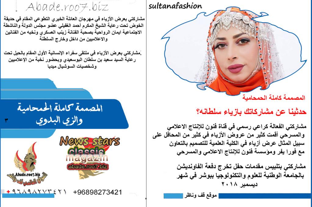 أخبار نجوم الفن والمشاهير موقع قف وناظر من المصدرالمصممة كاملة الحمحامية  والزي البدوي Aao312