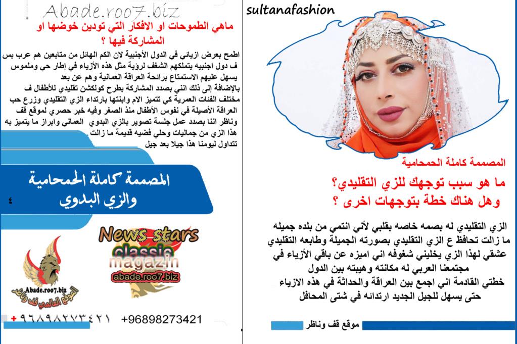 أخبار نجوم الفن والمشاهير موقع قف وناظر من المصدرالمصممة كاملة الحمحامية  والزي البدوي Aao410