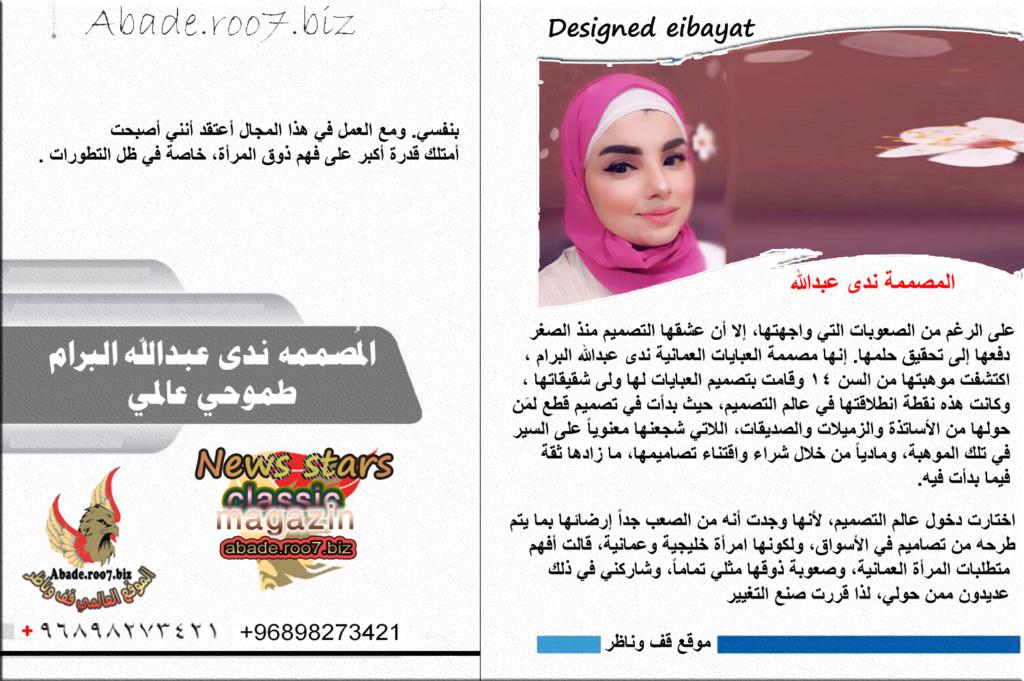 المصممه ندى عبدالله البرام  طموحي عالمي  Aco110
