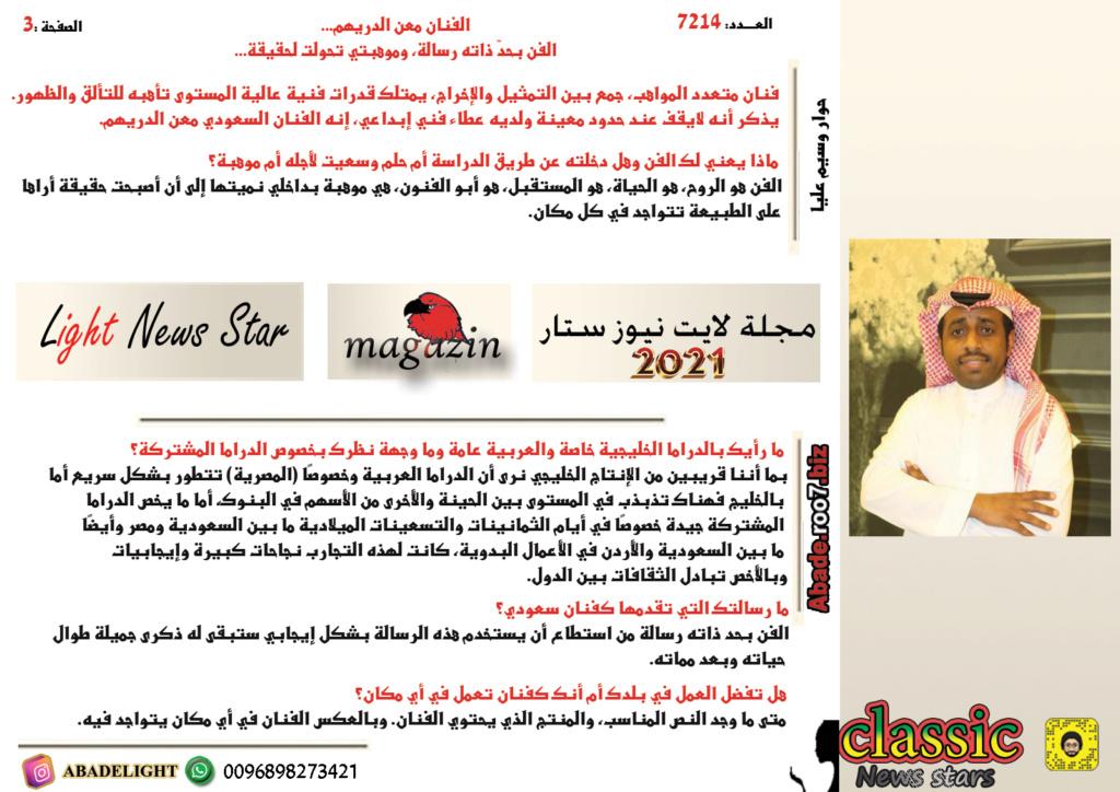 مجلة لايت نيوز ستار 7214 نجمة الغلاف مصممة الأزياء حصة الأنصاري Aoo332