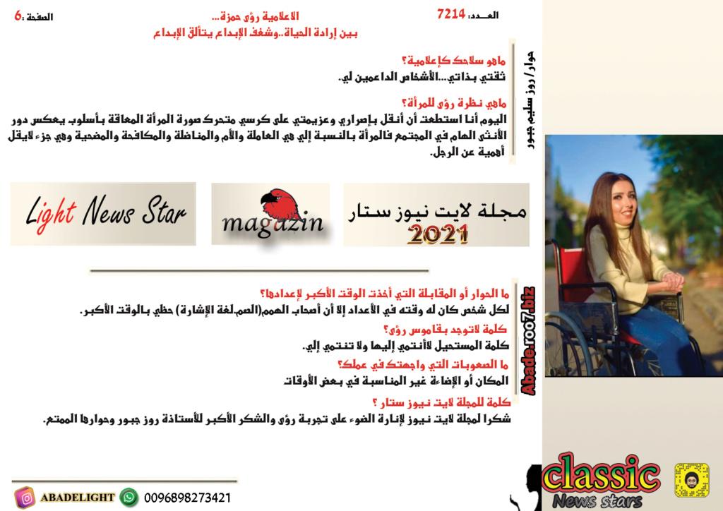 مجلة لايت نيوز ستار 7214 نجمة الغلاف مصممة الأزياء حصة الأنصاري Aoo634