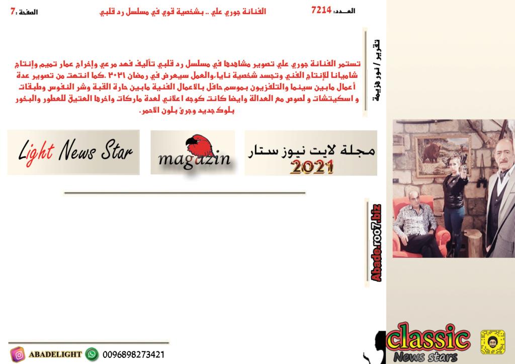 مجلة لايت نيوز ستار 7214 نجمة الغلاف مصممة الأزياء حصة الأنصاري Aoo734