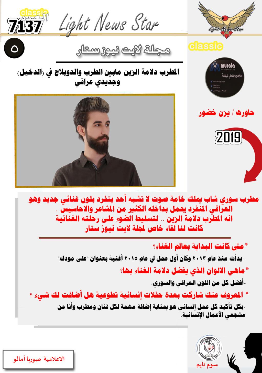 أخبار نجوم الفن والمشاهير 7137 light news star من المصدر l المطرب دلامة الزين مابين  الطرب والدوبلاج  في (الدخيل) وجديدي عراقي Ca510
