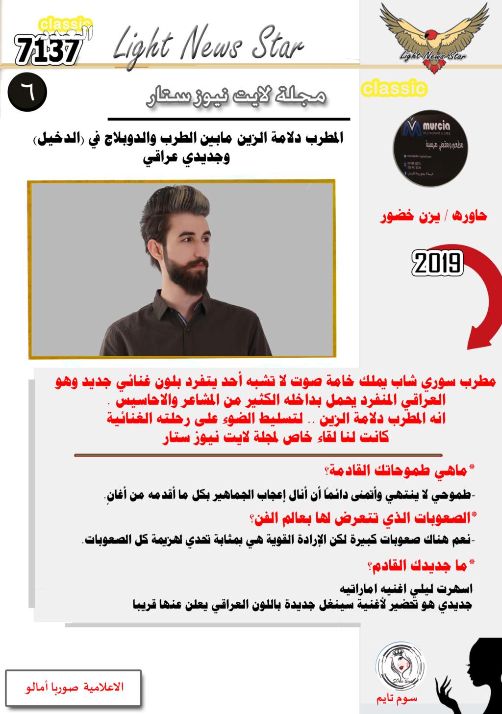 أخبار نجوم الفن والمشاهير 7137 light news star من المصدر l المطرب دلامة الزين مابين  الطرب والدوبلاج  في (الدخيل) وجديدي عراقي Ca610
