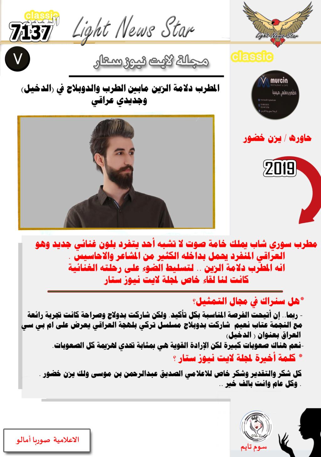 أخبار نجوم الفن والمشاهير 7137 light news star من المصدر l المطرب دلامة الزين مابين  الطرب والدوبلاج  في (الدخيل) وجديدي عراقي Ca710
