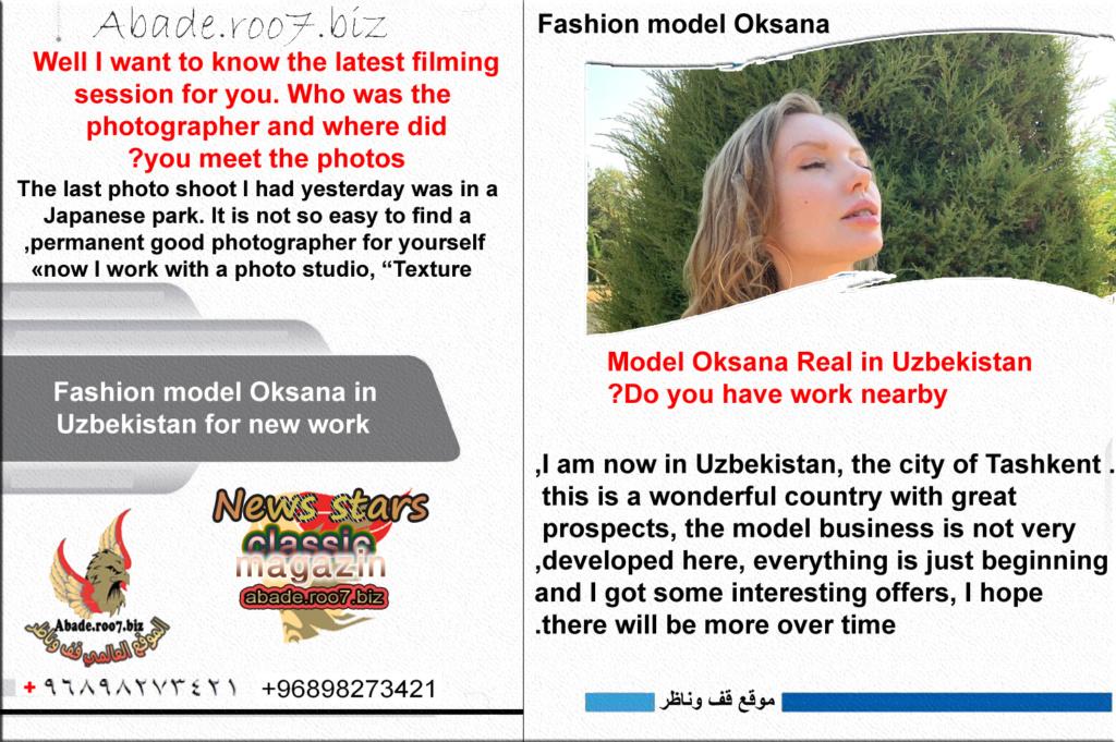 أخبار نجوم الفن والمشاهير موقع قف وناظر من المصدر l Fashion model Oksana in  Uzbekistan for new work  Iaa111