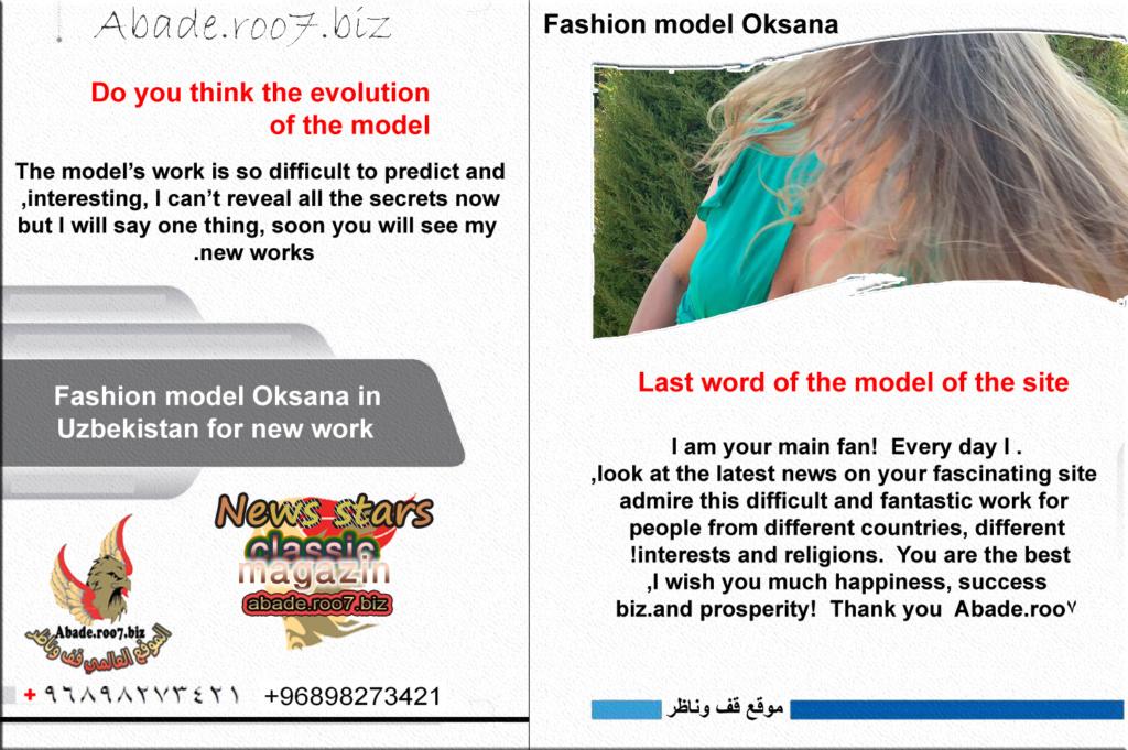 أخبار نجوم الفن والمشاهير موقع قف وناظر من المصدر l Fashion model Oksana in  Uzbekistan for new work  Iaa210