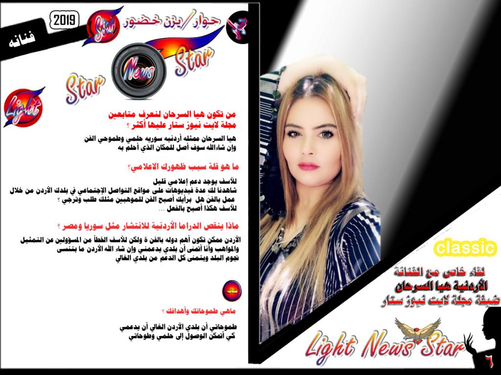 أخبار نجوم الفن والمشاهير 7138 light news star من المصدر lالفنانة الأردنية هيا السرحان هناك العديد من الأعمال بسوريا  O115