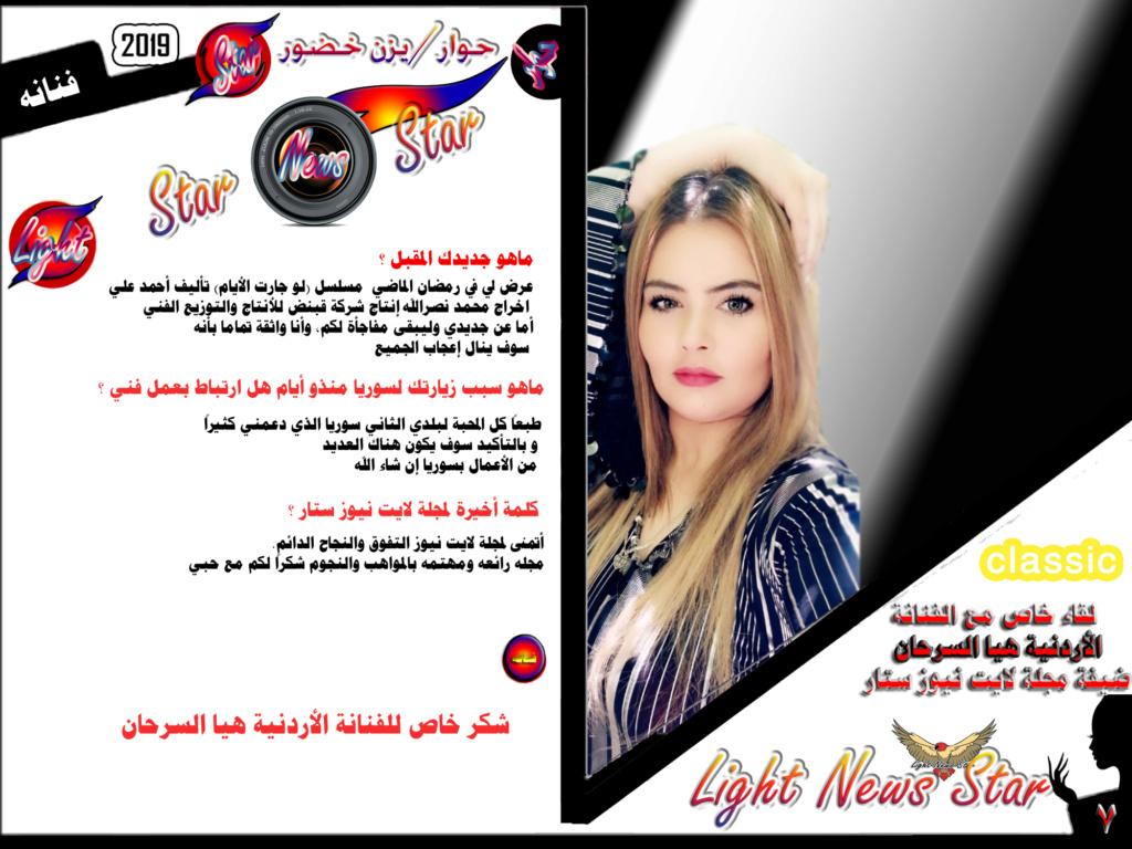 أخبار نجوم الفن والمشاهير 7138 light news star من المصدر lالفنانة الأردنية هيا السرحان هناك العديد من الأعمال بسوريا  O214