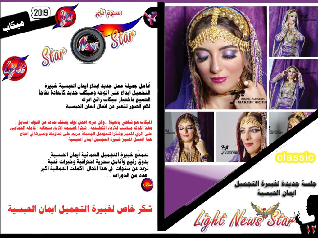 أخبار نجوم الفن والمشاهير 7138 light news star من المصدر lإيمان الحبسية وأزياء سلطانة Oaa113