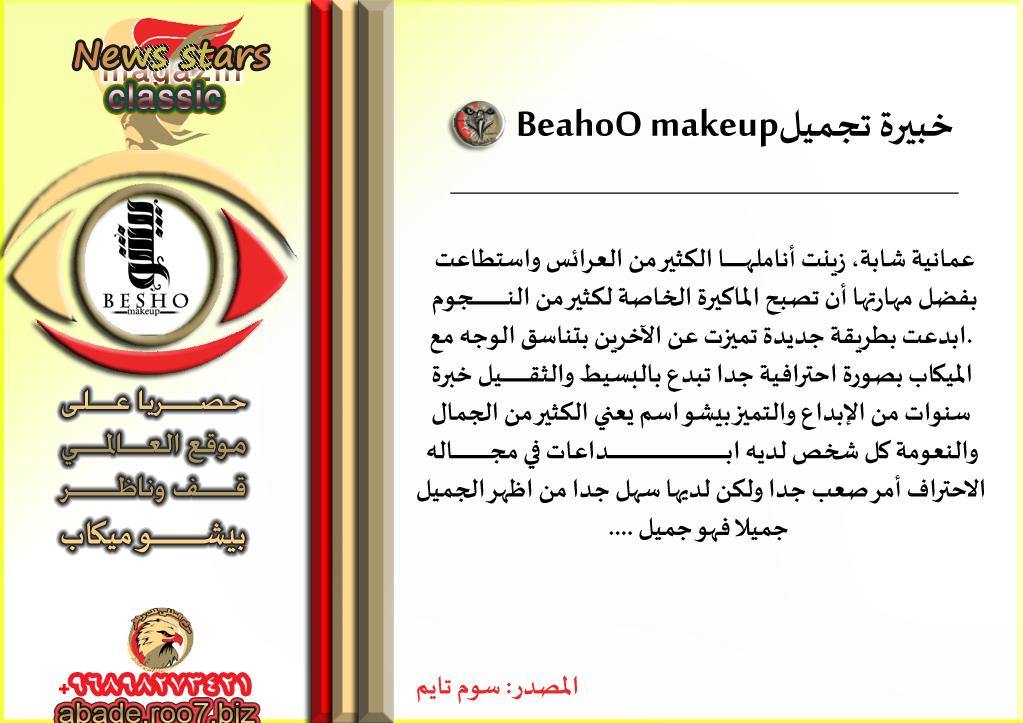 خبيرة تجميلBeahoO makeup Oo10