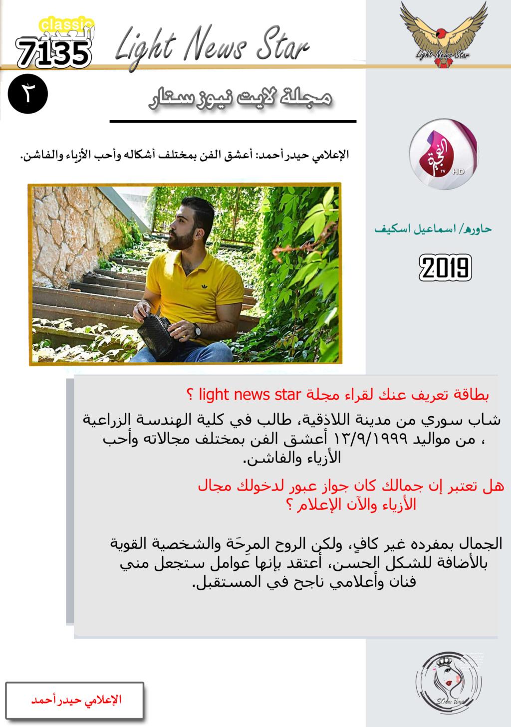 الإعلامي حيدر أحمد : أعشق الفن بمختلف أشكاله  وأحب الأزياء والفاشن. Yoc210