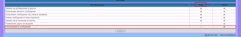 Вопросы администратору форума - Страница 7 Screen21