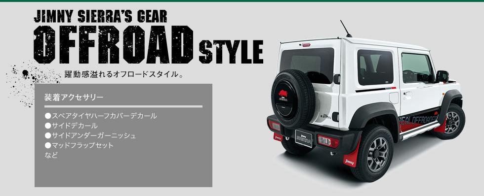 NEW JIMNY 1500 STYLE ACCESSORY PACKS (JAPAN) Access12