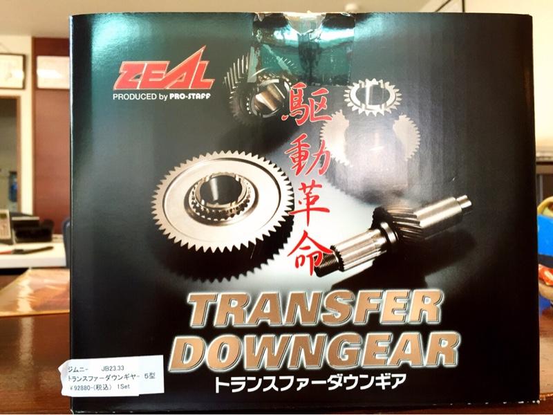 PROSTAFF ZEAL TRANSFER DOWNGEAR Zeal_d10