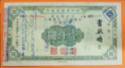 Billete Chino 1000 Yuan Cheque10