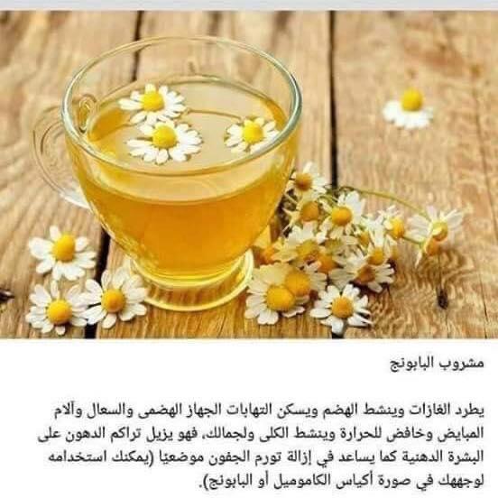 مشروبات دافئة و مفيدة للجسم والبشرة 72124010