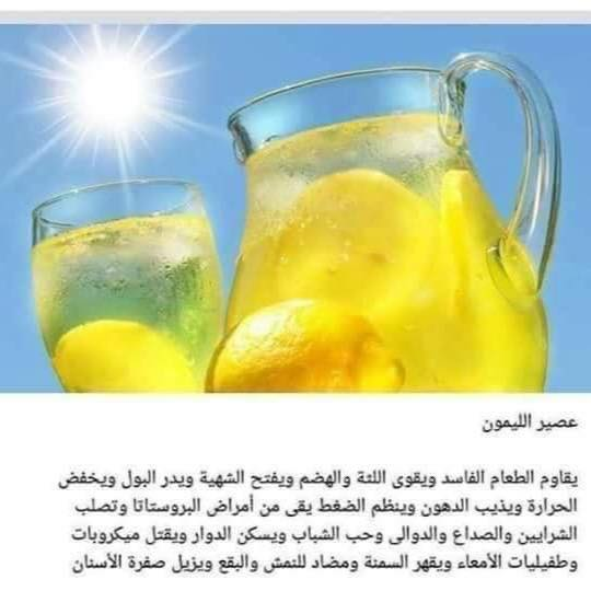 مشروبات دافئة و مفيدة للجسم والبشرة 72579610