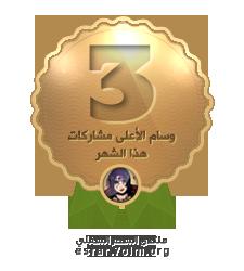 أوسمة شهر ابريل لأفضل اعضاء المنتدى Qqdezv18