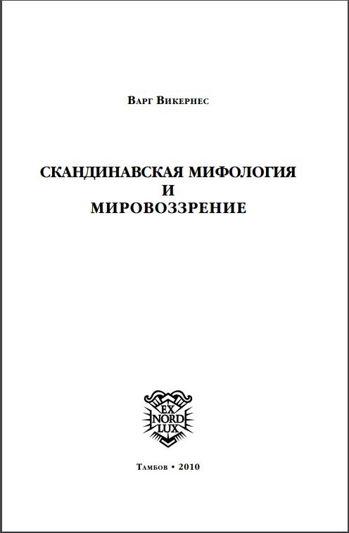 Варг Викернес - Скандинавская мифология и мировоззрение (2010) 111
