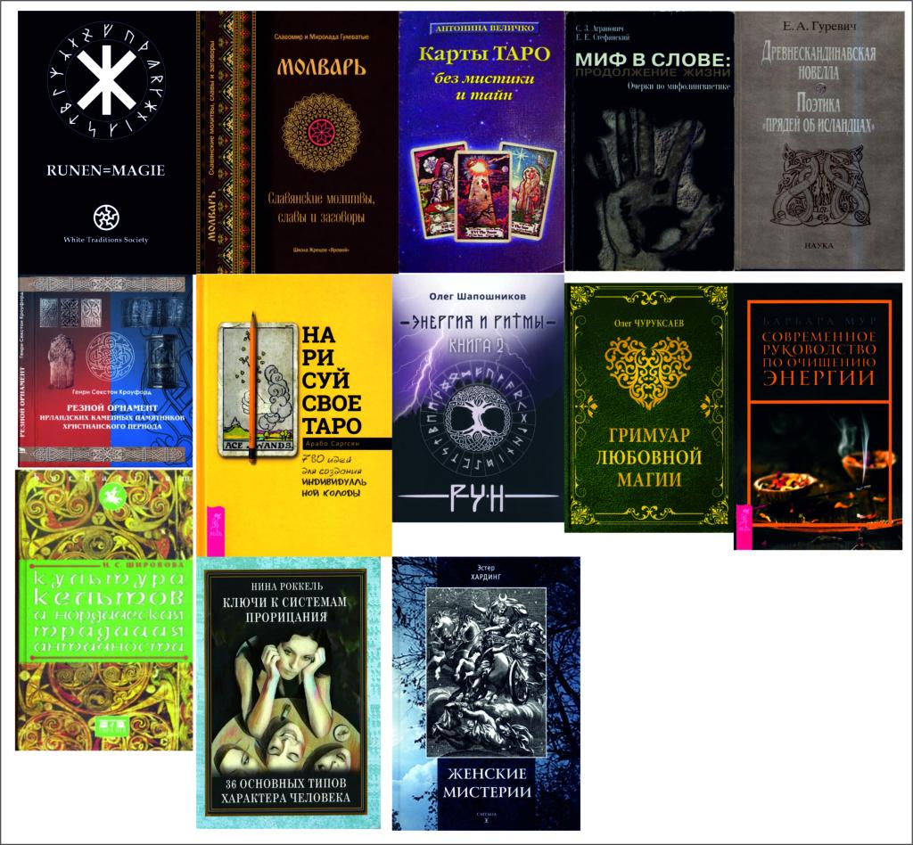 Перезаливка книг по магии 11111