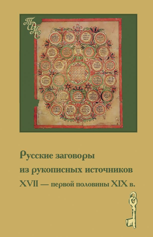 Русские заговоры из рукописных источников XVII - первой половины XIX в 211