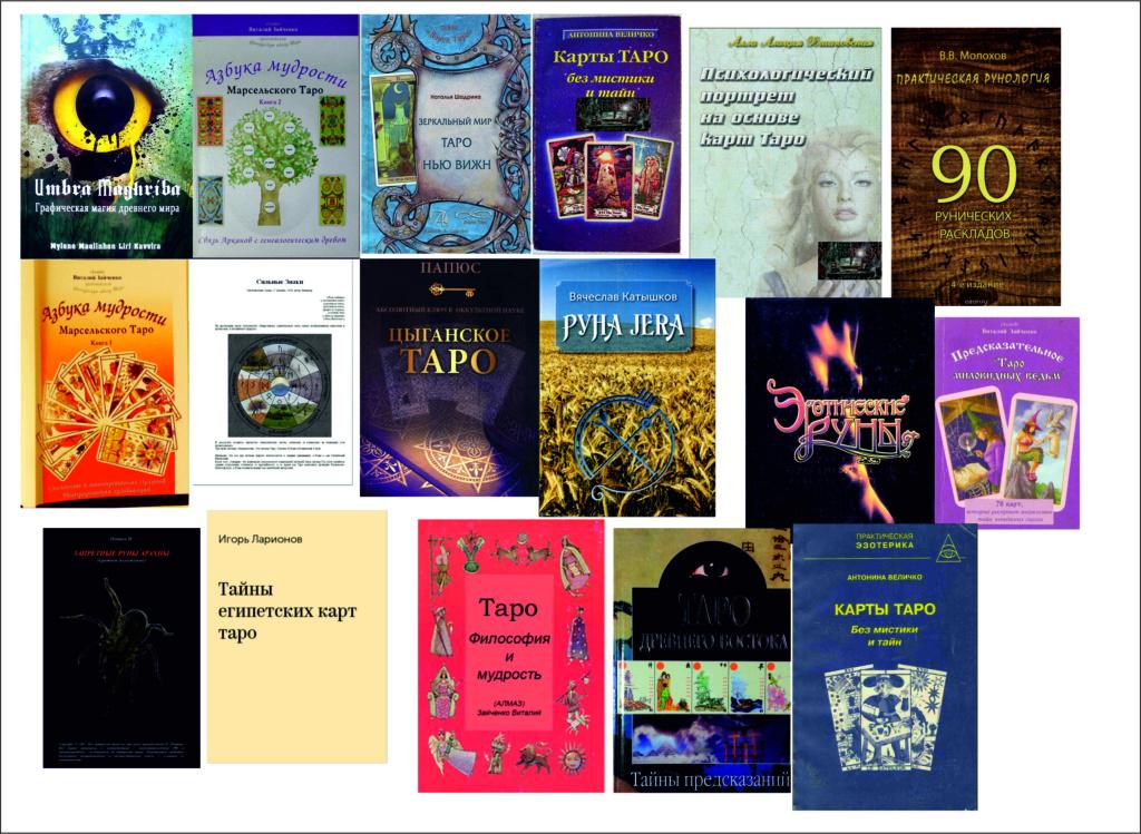 Перезаливка книг по магии 22212