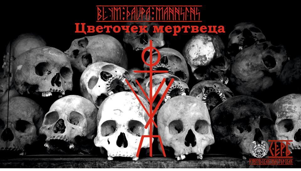 Цветочек мертвеца.Автор Серб