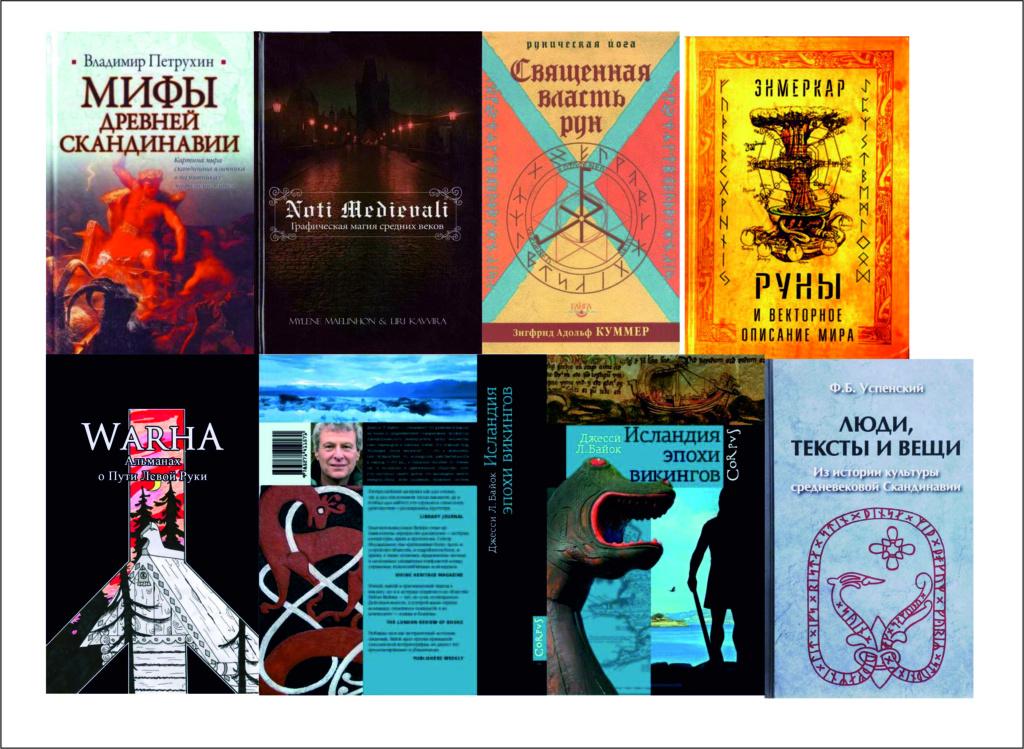 Перезаливка книг по магии 5436310