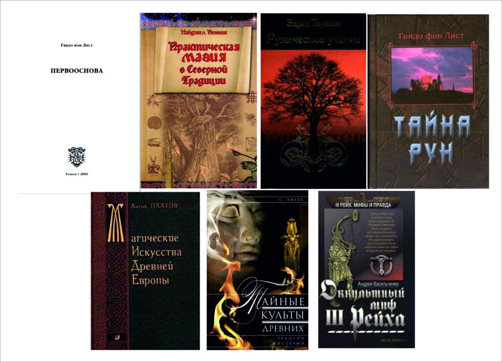 Подборка книг по рунам и таро 77910c10