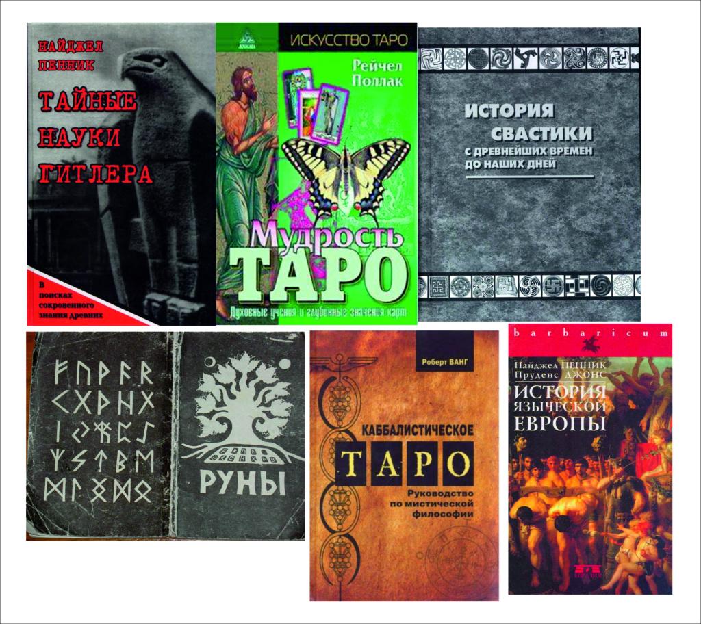 Подборка книг по рунам и таро 77910c11
