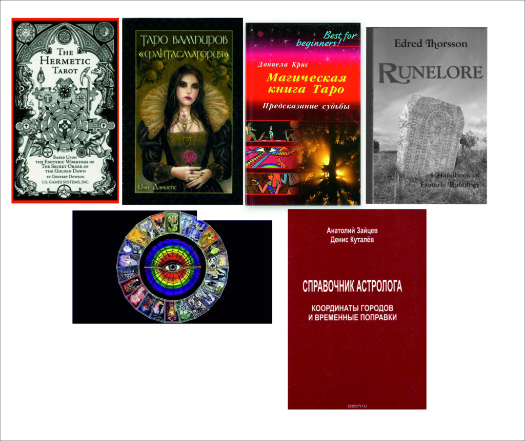 Подборка книг по рунам и таро 77910c12