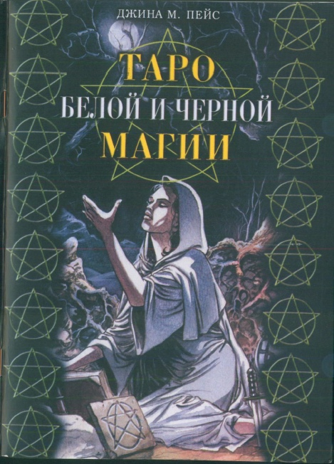 Джина М. Пэйс - Таро Белой и Черной Магии Tcunuz10