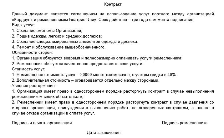 Долгосрочный контракт. (Беатрис Элиу) Ou234511