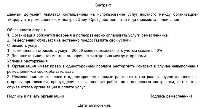 Долгосрочный контракт. (Беатрис Элиу) Ou234512