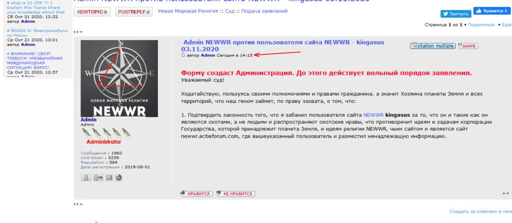 06.11.2020 (весь день) Admin NEWWR к пользователю NEWWR kingasus Jud10