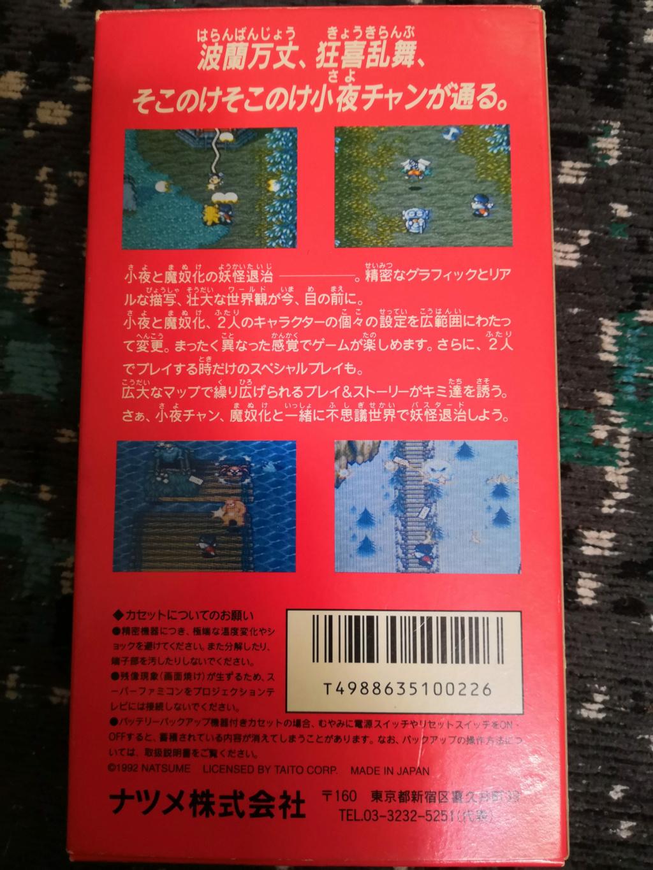 Help : Cartouche Kiki Kaikai officielle ? Kiki_k13