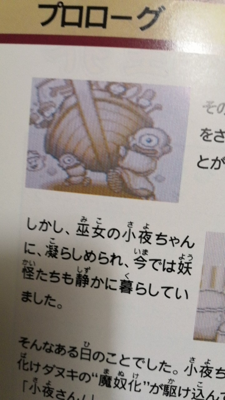 Help : Cartouche Kiki Kaikai officielle ? Notice11
